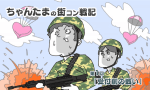 【街コン漫画】ちゃんたまの街コン戦記・第一話「受付前の戦い」