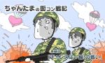 【街コン漫画】ちゃんたまの街コン戦記・第四話「チャンスは一瞬!の戦い」