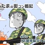 【婚活ブログ】街コン,漫画,ブログ