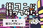 【漫画】街コンに行ってみた・第一話「街コンデビュー」