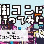 【婚活ブログ】第一話 街コンデビュー