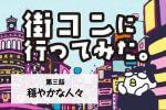 【漫画】街コンに行ってみた・第三話「穏やかな人々」