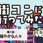 【婚活ブログ】【漫画】街コンに行ってみた・第三話「穏やかな人々」