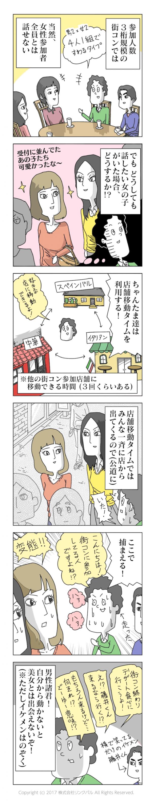 街コン,漫画,ブログ