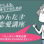 【婚活ブログ】チョコ,非モテ