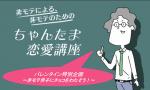 【漫画】バレンタイン企画!ちゃんたま恋愛講座「非モテ男子にチョコを渡そう!」