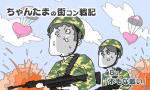 【街コン漫画】ちゃんたまの街コン戦記・第八話「不毛な戦い」