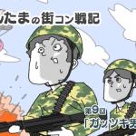 【婚活ブログ】【漫画】ちゃんたまの街コン戦記・第九話「ガッツキ男の戦い」