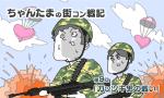 【街コン漫画】ちゃんたまの街コン戦記・第九話「ガッツキ男の戦い」