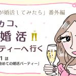 【婚活ブログ】【漫画】タカコ、婚活パーティーへ行く #01「初めての婚活パーティー」