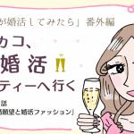【婚活ブログ】【婚活マンガ】タカコ、婚活パーティーへ行く・第2話「結婚願望と婚活ファッション」
