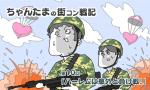 【街コン漫画】ちゃんたまの街コン戦記・第十話「ハーレムは意外と負け戦!」