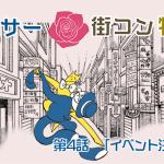 【婚活ブログ】【婚活漫画】アラサー街コン物語・第4話「イベント決定!」