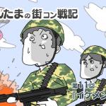 【婚活ブログ】