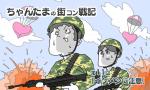 【街コン漫画】ちゃんたまの街コン戦記・第十一話「イケメンに注意」