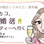 【婚活ブログ】【婚活マンガ】タカコ、婚活パーティーへ行く・第5話「謎解きタイム」