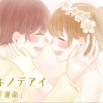 【婚活ブログ】【婚活成功マンガ】キセキノデアイ・第1話「運命」