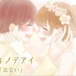 【婚活ブログ】【婚活成功マンガ】キセキノデアイ・第2話「出会い」