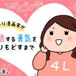 【婚活ブログ】【婚活漫画】ぽっちゃり漫画家が婚活する勇気をとりもどすまで・第2話「1枚の写真」