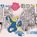 【婚活ブログ】【婚活漫画】アラサー街コン物語・第7話「いざ遊園地へ」