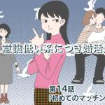 【婚活ブログ】【婚活マンガ】その女、意識低い系につき婚活迷走中・初めてのマッチングアプリ