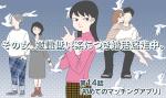 【婚活マンガ】その女、意識低い系につき婚活迷走中・初めてのマッチングアプリ