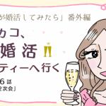 【婚活ブログ】【婚活マンガ】タカコ、婚活パーティーへ行く・第6話「2次会」