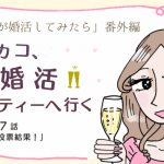 【婚活ブログ】【婚活マンガ】タカコ、婚活パーティーへ行く・第7話「投票結果!」