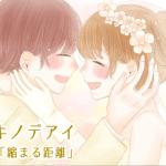 【婚活ブログ】【婚活成功マンガ】キセキノデアイ・第3話「縮まる距離」