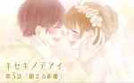 【婚活成功マンガ】キセキノデアイ・第3話「縮まる距離」
