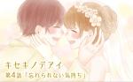 【婚活成功マンガ】キセキノデアイ・第4話「忘れられない気持ち」