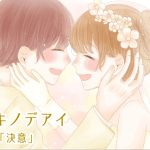 【婚活ブログ】婚活ブログ【婚活成功漫画】キセキノデアイ・第5話「決意」