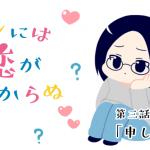 【婚活ブログ】【漫画】レンには恋がわからぬ・第3話「申し込む」