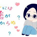 【婚活ブログ】【婚活漫画】レンには恋がわからぬ・第4話「武装」
