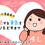 【婚活ブログ】【婚活漫画】ぽっちゃり漫画家が婚活する勇気をとりもどすまで・第6話「ストレスためずにカロリー変えて」