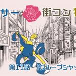 【婚活ブログ】【婚活漫画】アラサー街コン物語・第11話「グループシャッフル」