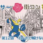 【婚活漫画】アラサー街コン物語・第12話「自分だけ解けない地獄」