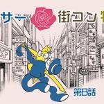 【婚活ブログ】【婚活漫画】アラサー街コン物語・第8話「ペア」