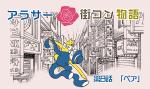 【婚活漫画】アラサー街コン物語・第8話「ペア」