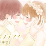 【婚活成功マンガ】キセキノデアイ・第7話「幸せ」