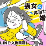 【婚活漫画】喪女の体当たり婚活記・第5話「LINE交換問題」