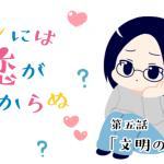 【婚活ブログ】【婚活漫画】レンには恋がわからぬ・第5話「文明の利器」