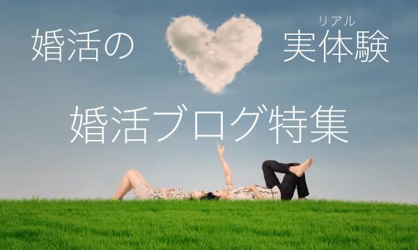 大人気!! 婚活ブログ特集!!