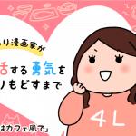 【婚活漫画】ぽっちゃり漫画家が婚活する勇気をとりもどすまで・第8話「おやつはカフェ風で」