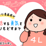 【婚活ブログ】【婚活漫画】ぽっちゃり漫画家が婚活する勇気をとりもどすまで・第11話「カジュ婚コーデ」