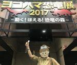 街コン案内人えりっち潜入企画vol.5 『ナイトミュージアムde街コン@横浜みなとみらい』潜入!
