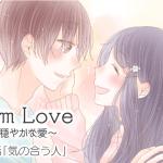 【婚活ブログ】【婚活マンガ】Calm Love ~穏やかな愛~・第4話「気の合う人」