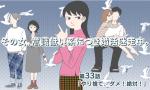 【婚活マンガ】その女、意識低い系につき婚活迷走中・「やり捨て、ダメ!絶対!」