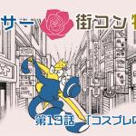 【婚活漫画】アラサー街コン物語・第13話「コスプレの聖地」