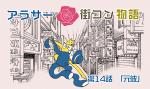【婚活漫画】アラサー街コン物語・第14話「元彼」